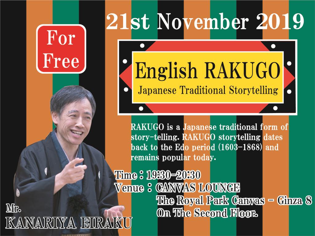 """21st November(Thu) 19:30- Japanese Traditional Storytelling : """"RAKUGO"""" event"""