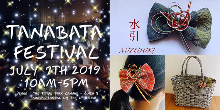 7th July (Sun) 10:00~ Tanabata Festival at The Royal Park Canvas – Ginza 8