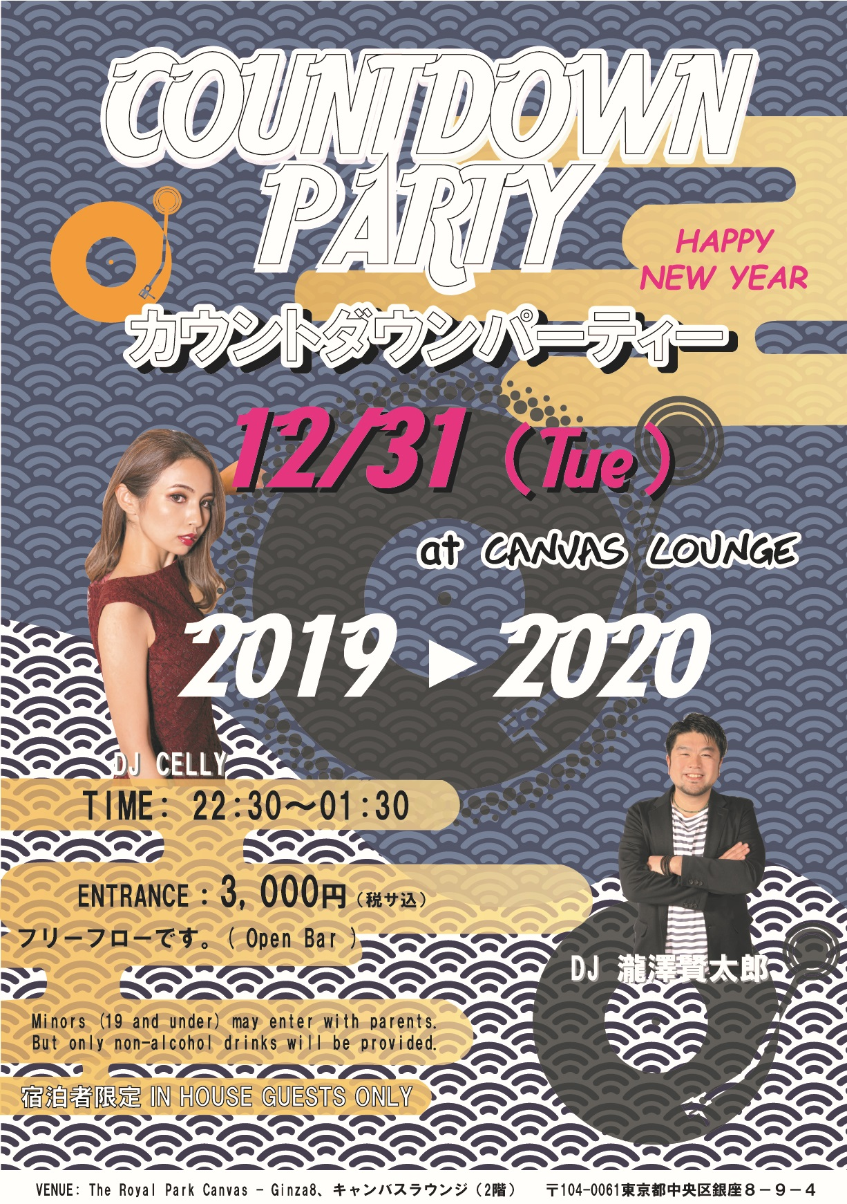 """31st December(Tue)  22:30-01:30 """"Countdown Party""""at The Royal Park Canvas – Ginza 8"""