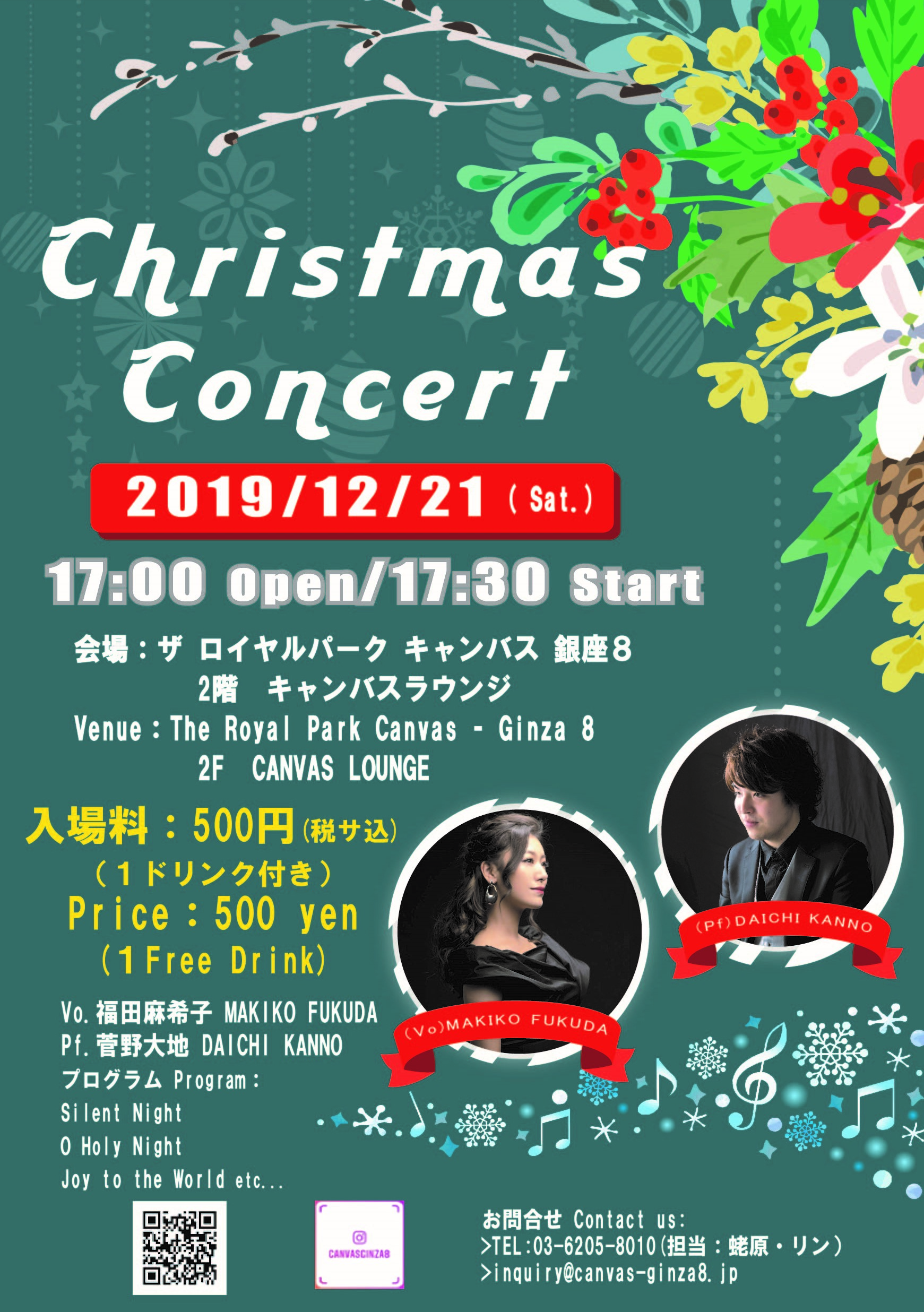 21st December (Sat.) 17:30~ 「 Christmas Concert 」at The Royal Park Canvas – Ginza 8
