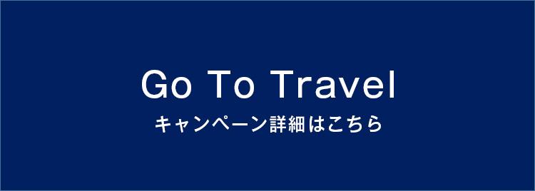 Go To Travel キャンペーン詳細