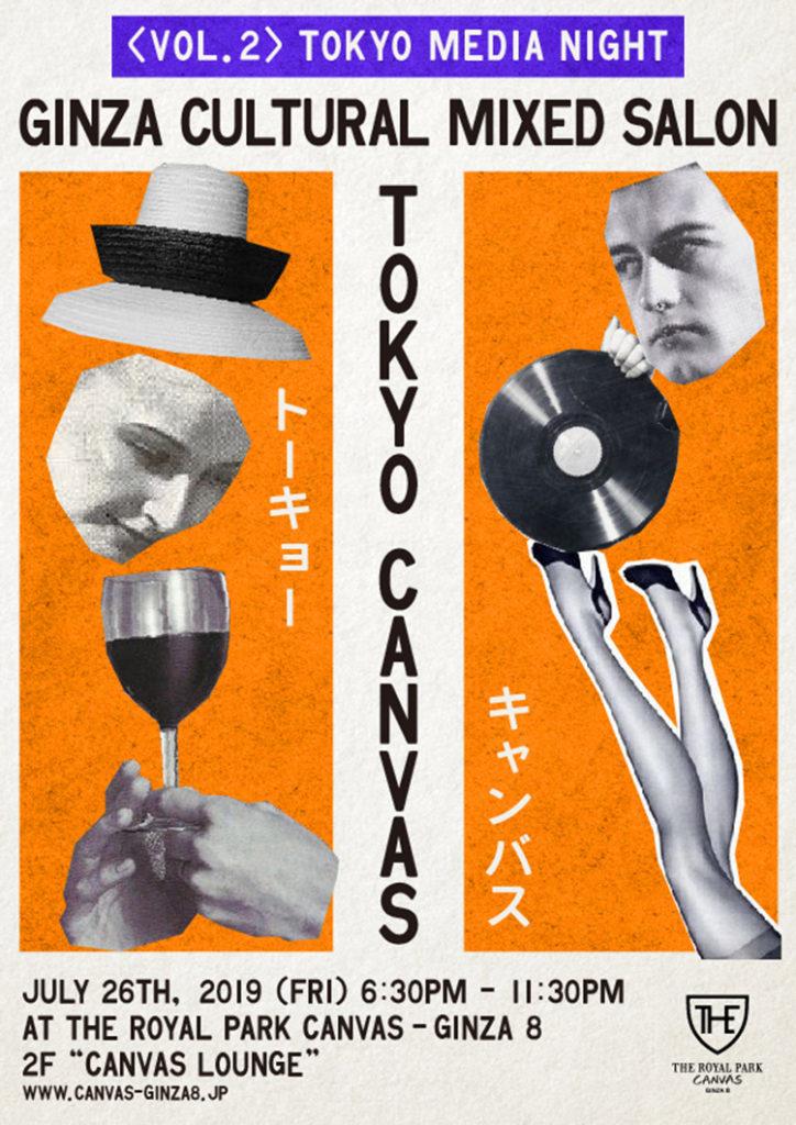 7/26(金)18:30~GINZA8 CULTURAL MIXED SALON TOKYO CANVAS/トーキョーキャンバス~ VOL.2「東京メディアナイト」