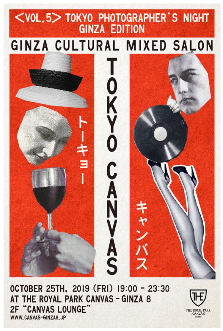 10/25(金) 19:00~「Tokyo Photographer's Night -GINZA Edition-」 GINZA8 CULTURAL MIXED SALON TOKYO CANVAS/トーキョーキャンバス~ VOL.5