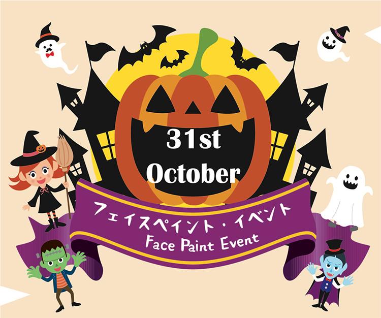 10/31(木) 14:00~ ハロウィン フェイスペイントイベント開催!!🎃