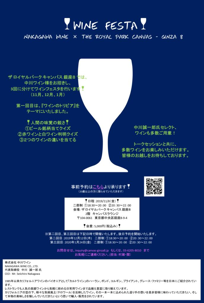 11/8(金)18:30~「WINE FESTA」 NAKAGAWA WINE × The Royal Park Canvas – Ginza 8