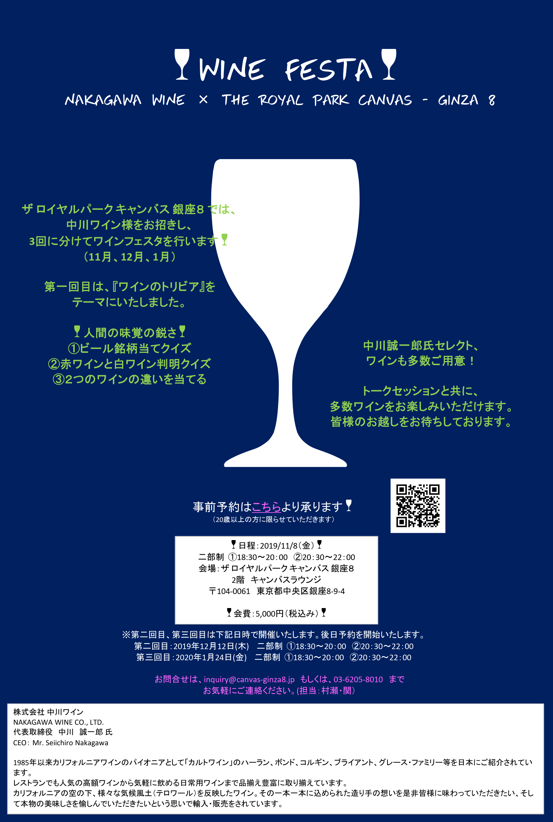 11/8(金)18:30~「WINE FESTA」 NAKAGAWA WINE × The Royal Park Canvas – Ginza 8