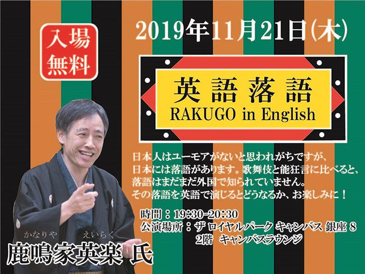 11/21(木) 19:30~ 英語落語イベント開催