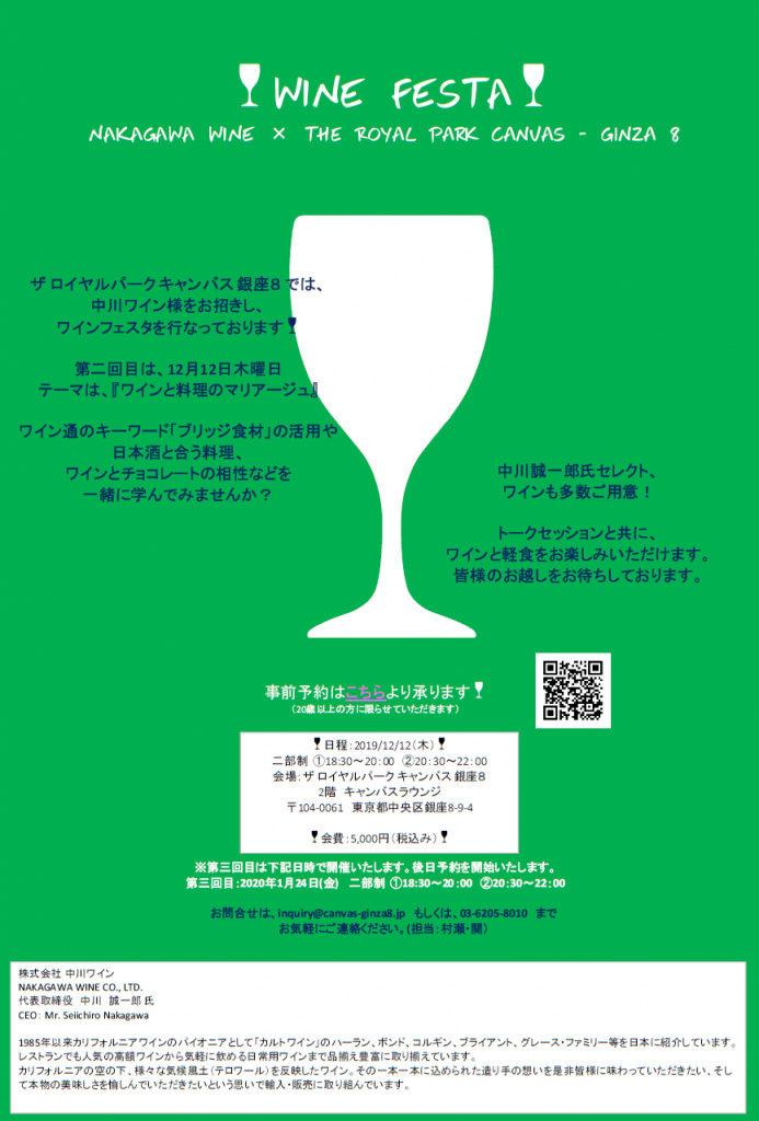 12/12(木)18:30~ 第二回「WINE FESTA」 NAKAGAWA WINE × The Royal Park Canvas – Ginza 8