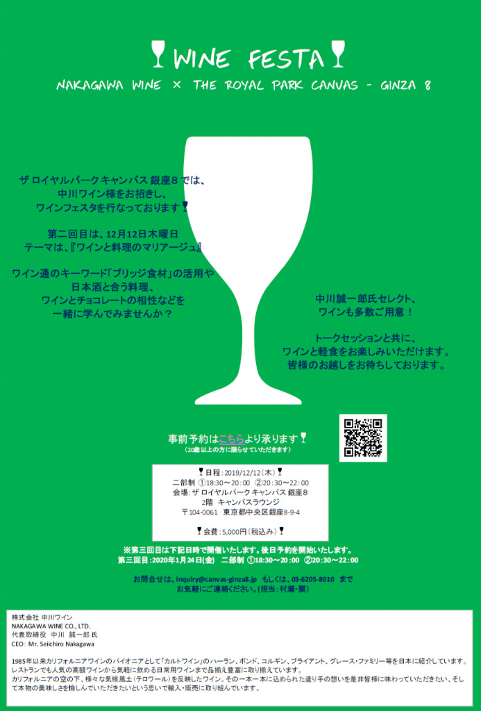 12/12(木)18:30~ 第二回「WINE FESTA」 NAKAGAWA WINE × The Royal Park Canvas – Ginza 8