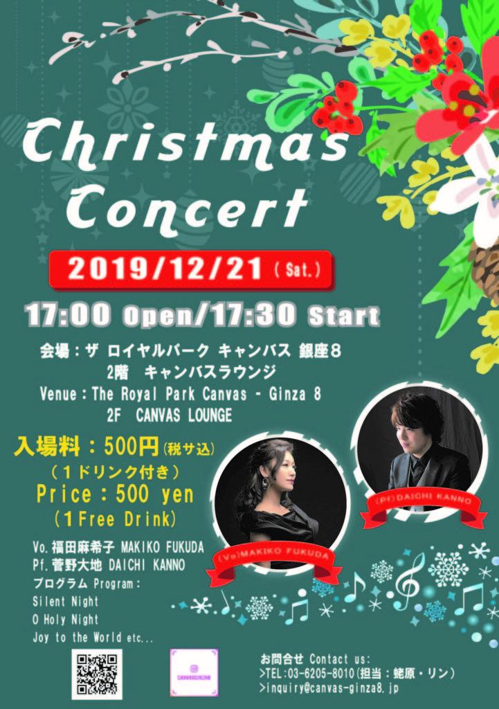 12/21(土) 17:30~ クリスマスコンサートを開催!