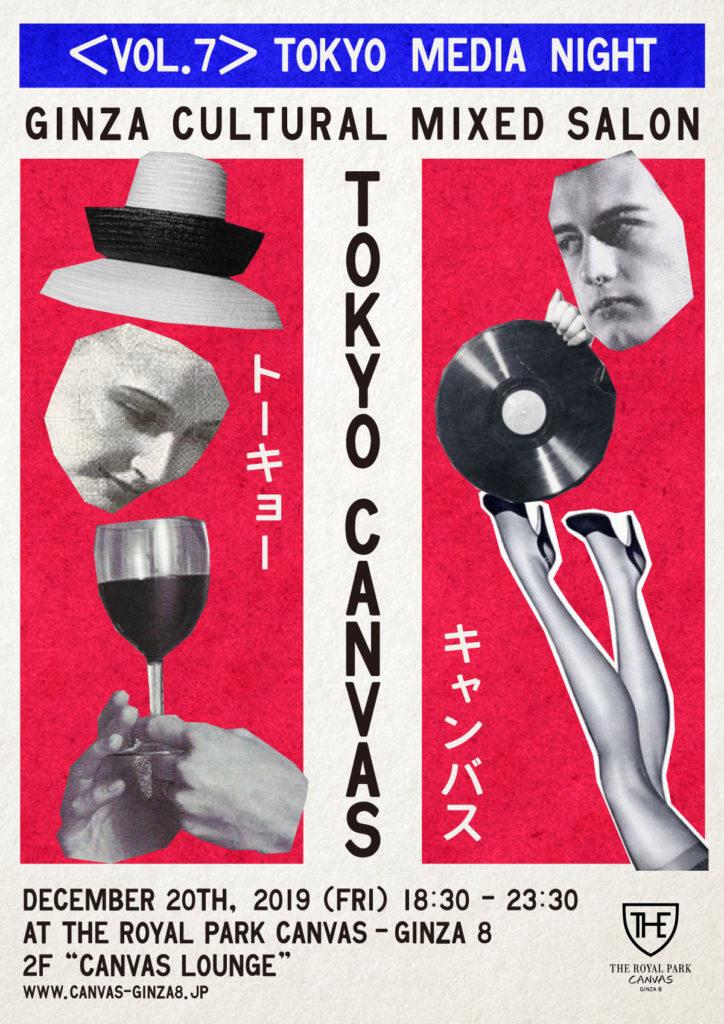 12/20(金)18:30~ ~GINZA8 CULTURAL MIXED SALON TOKYO CANVAS/トーキョーキャンバス~ VOL.7 「東京メディアナイト」