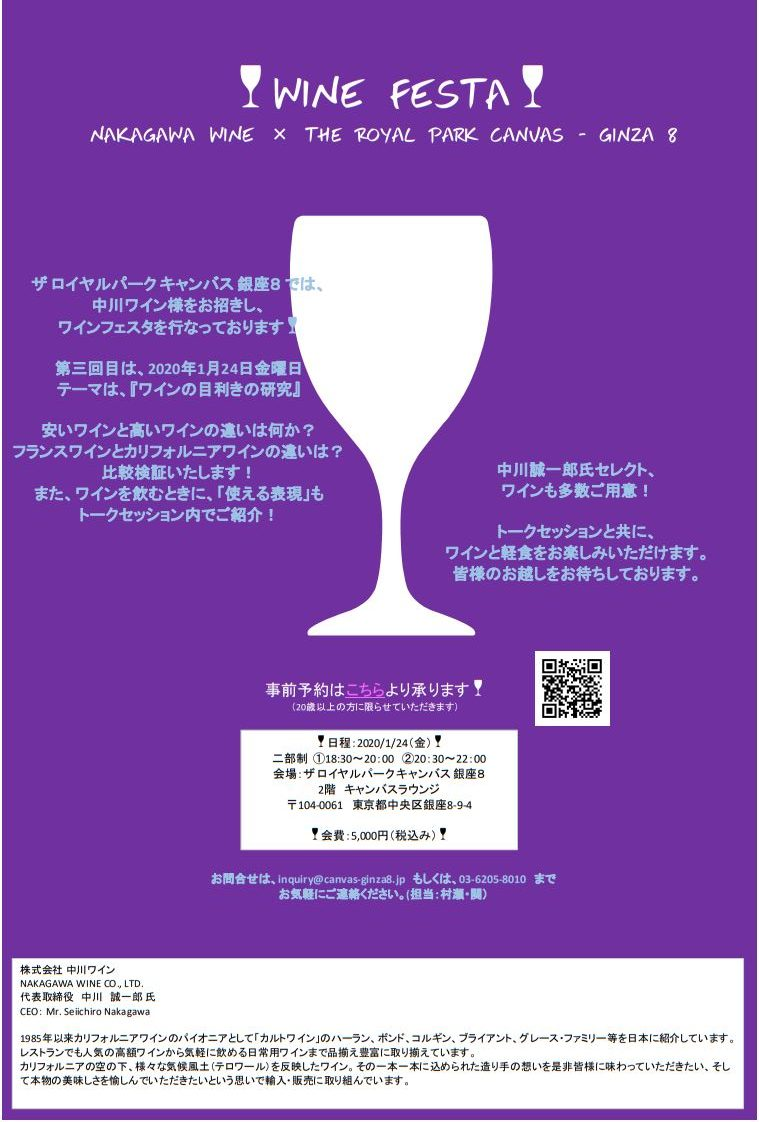 1/24(金)18:30~ 第三回「WINE FESTA」 NAKAGAWA WINE × The Royal Park Canvas – Ginza 8