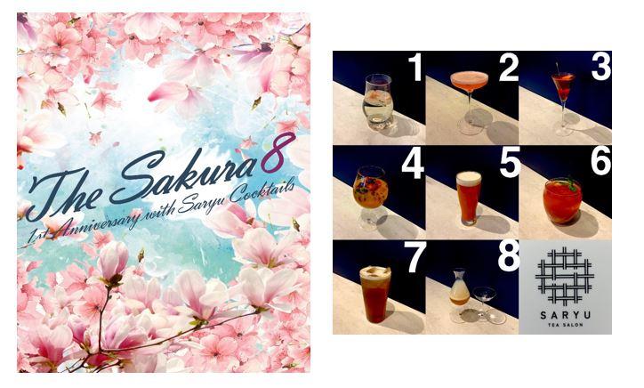 THE SAKURA 8 開業1周年を記念した8種類のカクテル