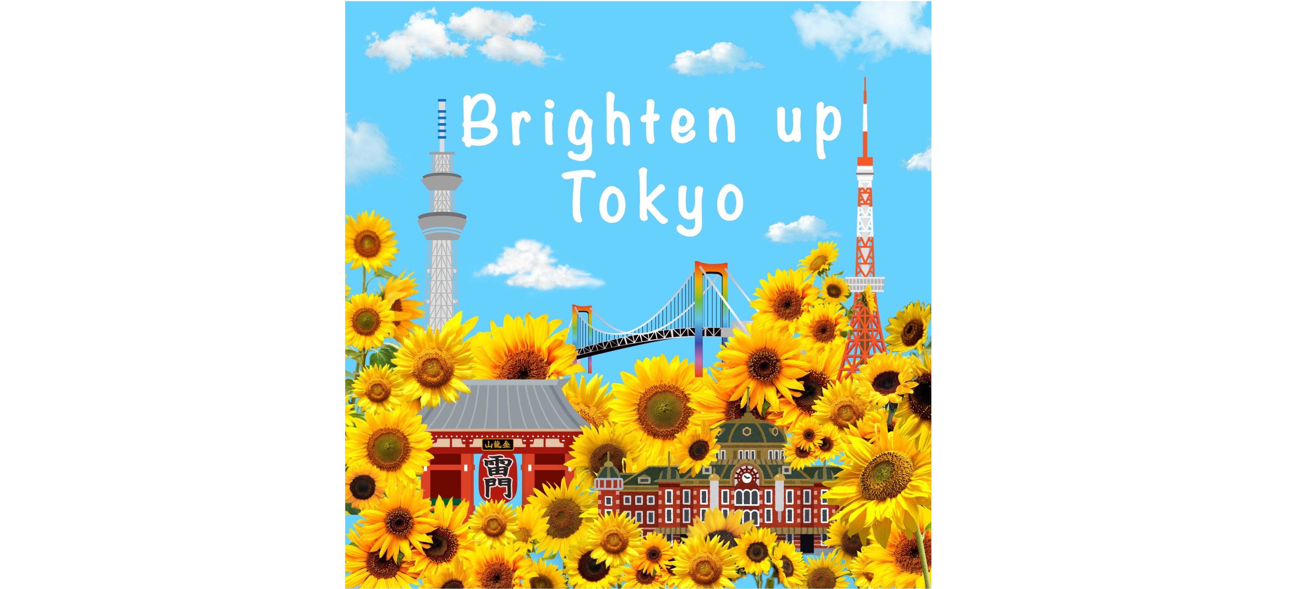 東京を明るく元気に!オンラインイベント「Brighten up Tokyo」