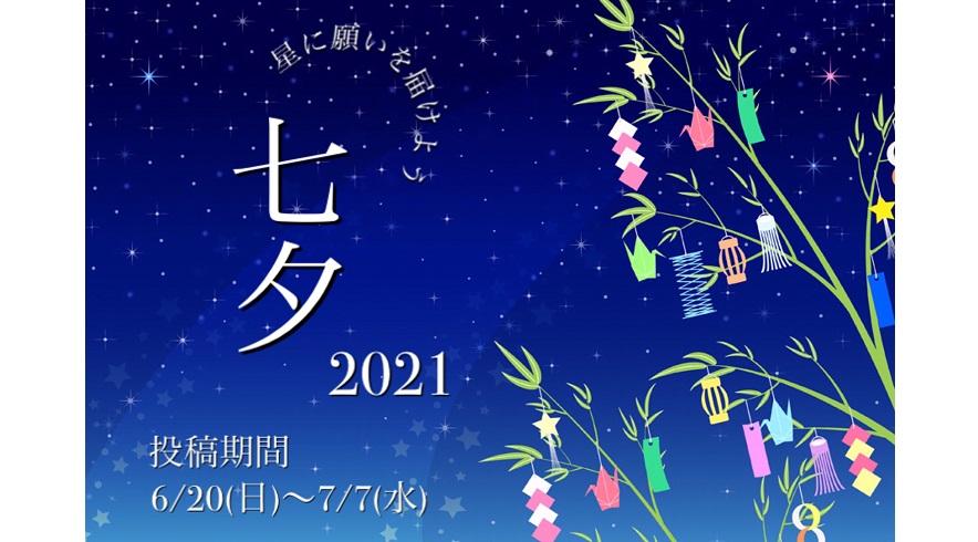 オンライン七夕イベント 「星に願いを届けよう」 Instagramに七夕の願いごと投稿でプレゼントが当たる!!