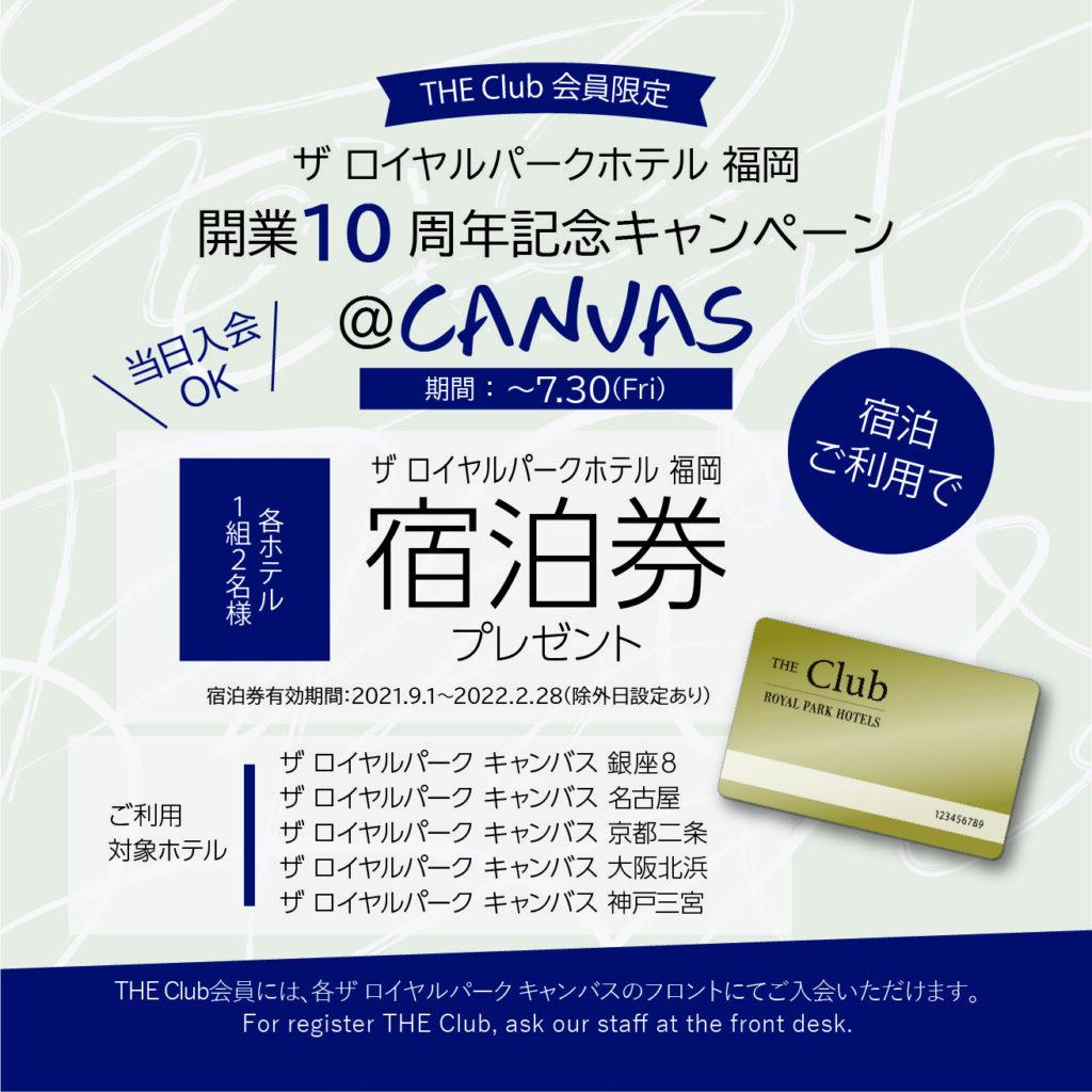 THE Club会員限定 ロイヤルパークホテル 福岡 開業10周年記念キャンペーン@CANVAS