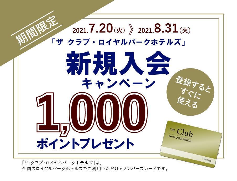 新規入会キャンペーン 1,000ポイントプレゼント