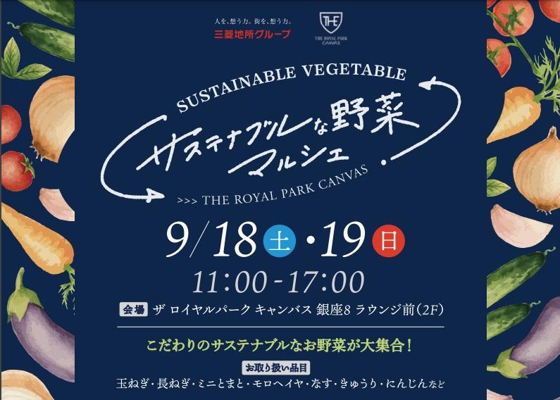 「サステナブルな野菜マルシェ」開催